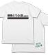 藤原とうふ店Tシャツ