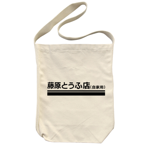 頭文字D/新劇場版「頭文字D」/藤原とうふ店ショルダートート
