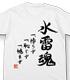 第三水雷戦隊 水雷魂Tシャツ