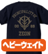 ガンダム/機動戦士ガンダム/ジオン軍ヘビーウェイトTシャツ