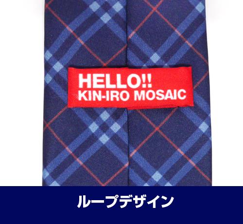 きんいろモザイク/ハロー!!きんいろモザイク/九条カレン ネクタイ