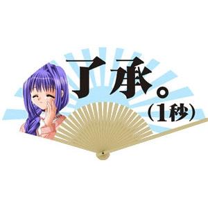 Kanon   秋子さん 扇子