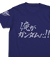ガンダム シリーズ/機動戦士ガンダム00/俺がガンダムだ!!Tシャツ