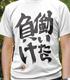 杏の働いたら負けドライTシャツ
