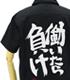 杏の働いたら負けワッペンベースワークシャツ