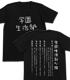 学園生活部Tシャツ