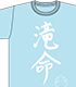 響け!ユーフォニアム/響け!ユーフォニアム/【SPCD対象商品】音T響け!ユーフォラジオ~MCのいない音楽会~Tシャツ~豊田×安済ver~