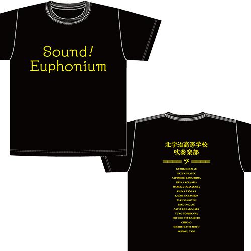 響け!ユーフォニアム/響け!ユーフォニアム/【SPCD対象商品】音T響け!ユーフォラジオ~MCのいない音楽会~Tシャツ~黒沢×朝井ver~
