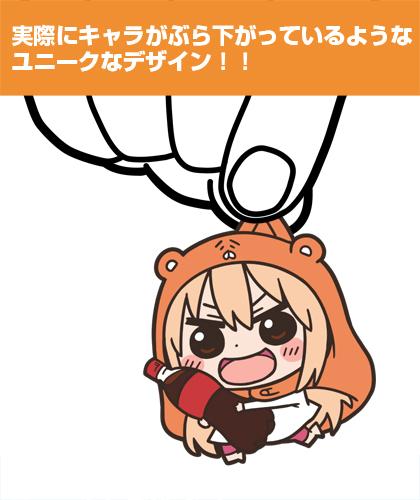 干物妹!うまるちゃん/干物妹!うまるちゃん/うまる つままれストラップ コーラといっしょVer.