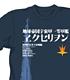 ヱクセリヲン Tシャツ