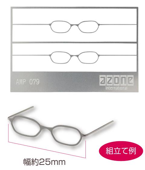 AZONE/Pureneemo Original Costume/AMP079【1/6サイズドール用】エッチングメガネAset(同色2個セット)