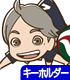 菅原孝支つままれキーホルダー