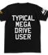 典型的メガドライブユーザーTシャツ