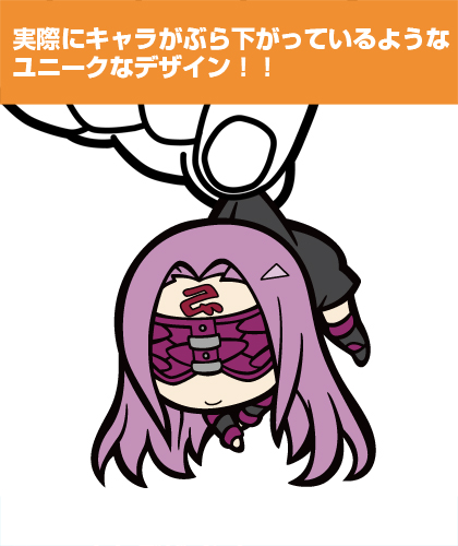 Fate/Fate/stay night/Fate/stay night [UBW]ライダーつままれキーホルダー