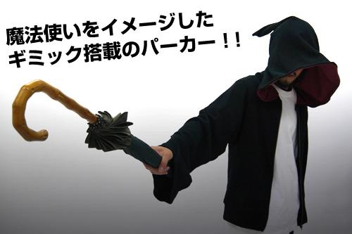 アイテムヤ/アイテムヤ/★限定★ウィザード パーカー