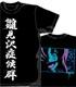 雛見沢症候群 Tシャツ
