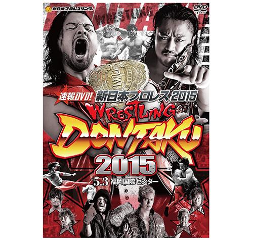 新日本プロレスリング/新日本プロレスリング/DVD 「速報DVD!新日本プロレス2015 レスリングどんたく 2015 5.3福岡国際センター」