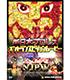 DVD 「新日本プロレス エントランスビジョンムービー」