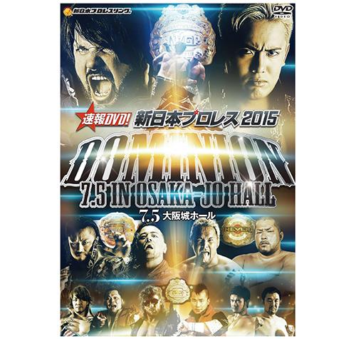 新日本プロレスリング/新日本プロレスリング/DVD 「速報DVD!新日本プロレス2015 DOMINION 7.5 in OSAKA-JO HALL」