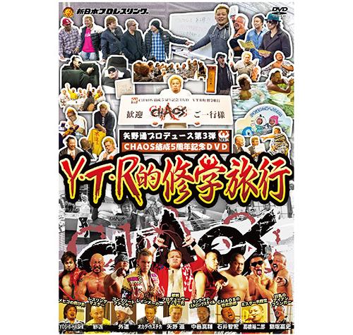 新日本プロレスリング/新日本プロレスリング/DVD 「矢野通プロデュース CHAOS結成5周年記念DVD Y・T・R的修学旅行」