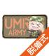 UMR ARMY脱着式フルカラーワッペン