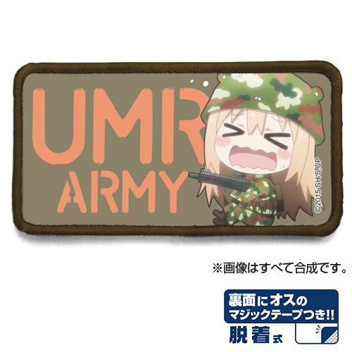 干物妹!うまるちゃん/干物妹!うまるちゃん/UMR ARMY脱着式フルカラーワッペン