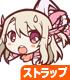 Fate/Fate/kaleid liner プリズマ☆イリヤ ツヴァイ ヘルツ!/「プリズマ☆イリヤ」イリヤつままれストラップ