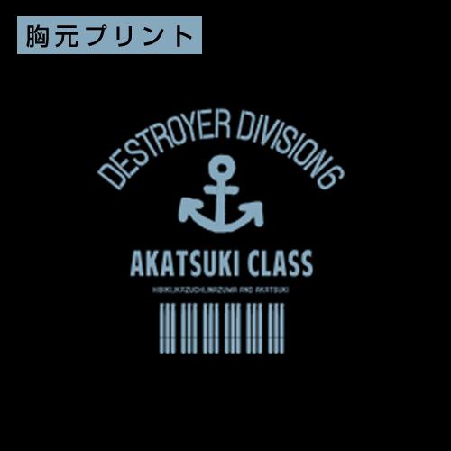 艦隊これくしょん -艦これ-/艦隊これくしょん -艦これ-/第六駆逐隊ジップパーカー リニューアルVer.