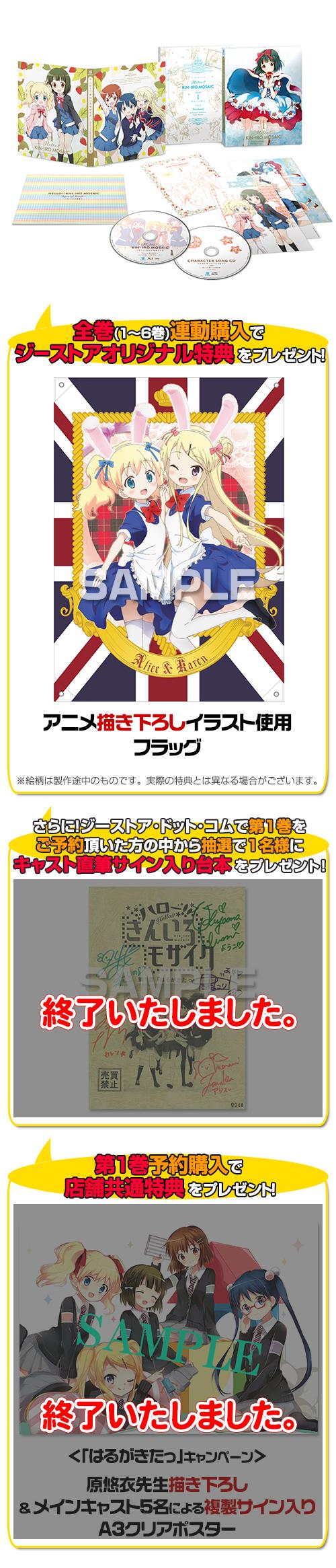 きんいろモザイク/ハロー!!きんいろモザイク/★GEE!特典付★ハロー!!きんいろモザイク Vol.1【DVD】