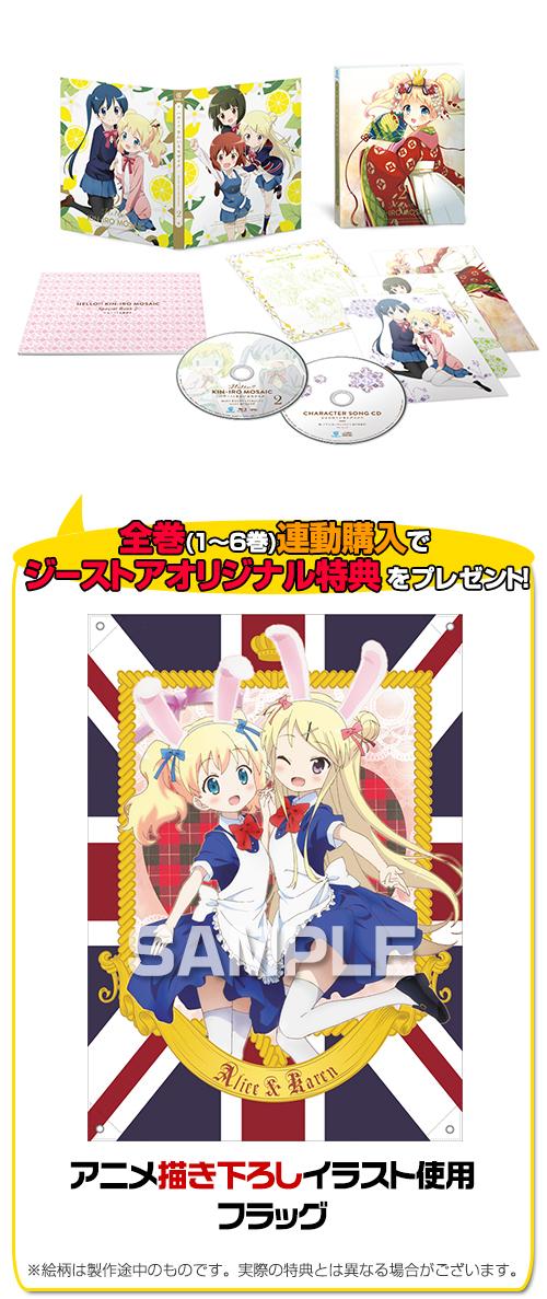 きんいろモザイク/ハロー!!きんいろモザイク/★GEE!特典付★ハロー!!きんいろモザイク Vol.2【Blu-ray】