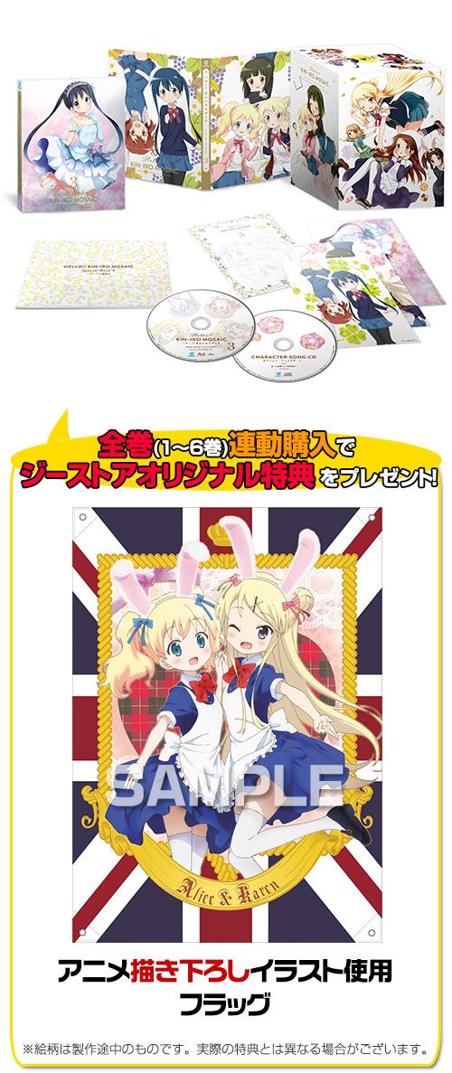 きんいろモザイク/ハロー!!きんいろモザイク/★GEE!特典付★ハロー!!きんいろモザイク Vol.3【DVD】
