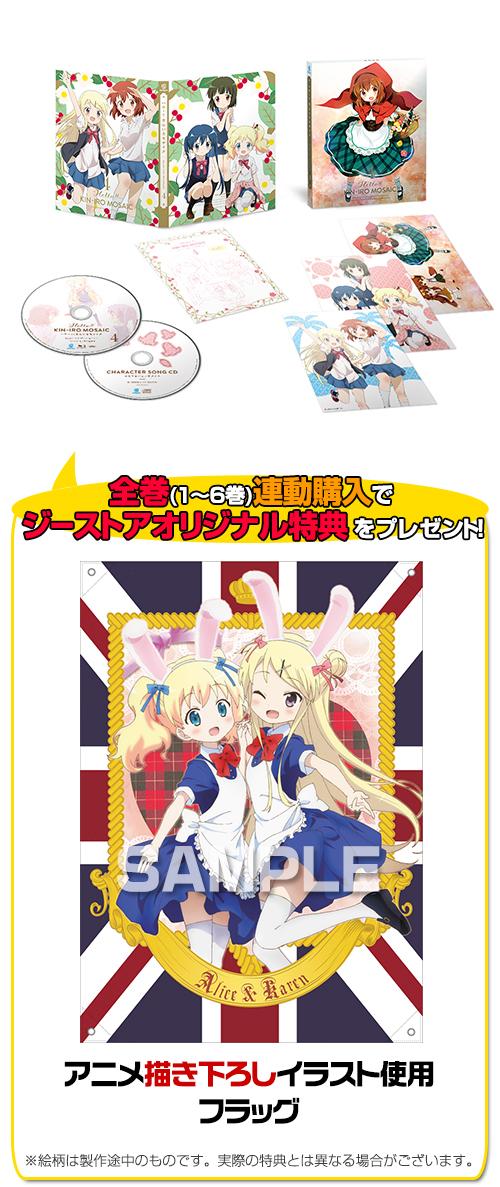きんいろモザイク/ハロー!!きんいろモザイク/★GEE!特典付★ハロー!!きんいろモザイク Vol.4【Blu-ray】