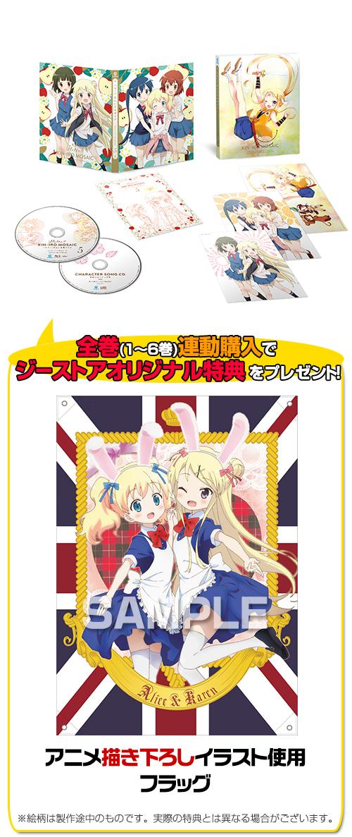 きんいろモザイク/ハロー!!きんいろモザイク/★GEE!特典付★ハロー!!きんいろモザイク Vol.5【Blu-ray】