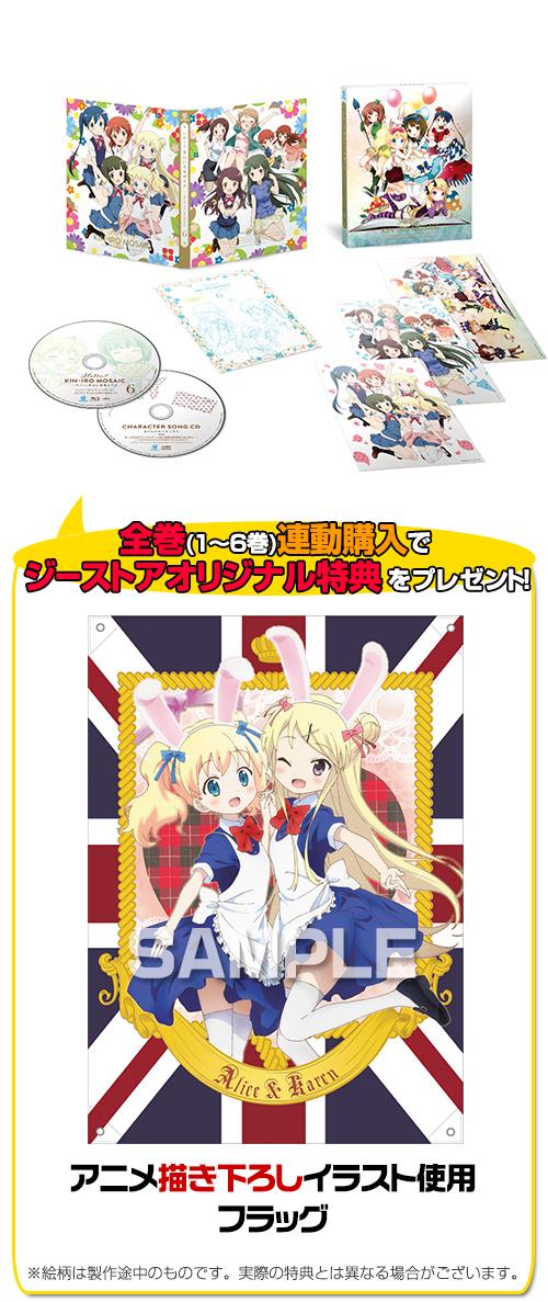 きんいろモザイク/ハロー!!きんいろモザイク/★GEE!特典付★ハロー!!きんいろモザイク Vol.6【Blu-ray】