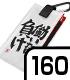 杏の働いたら負けフルカラーモバイルポーチ160