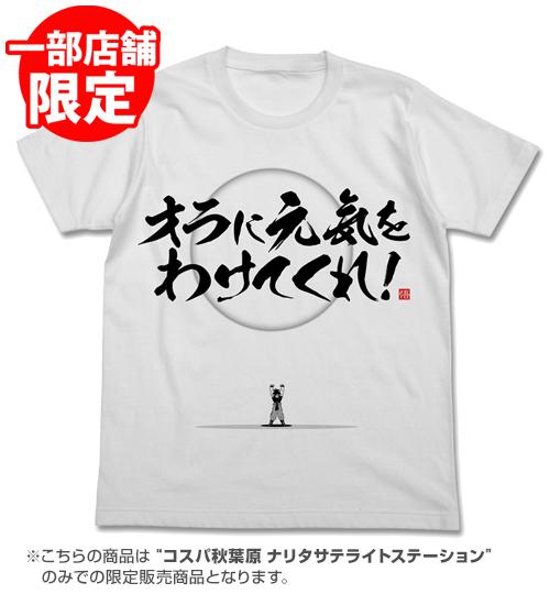 ドラゴンボール/ドラゴンボール改/★一部店舗限定★元気玉チャージTシャツ