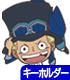 サボ つままれキーホルダー(幼少時代Ver.)