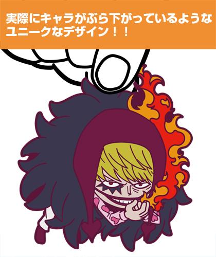 ONE PIECE/ワンピース/ロシナンテ つままれストラップ