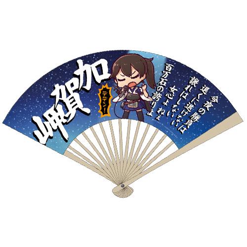 艦隊これくしょん -艦これ-/艦隊これくしょん -艦これ-/加賀岬扇子