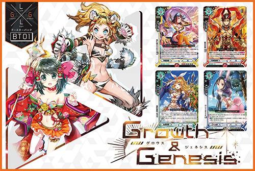 ラクエンロジック/ラクエンロジック/ラクエンロジック ブースターパック Growth & Genesis/1ボックス