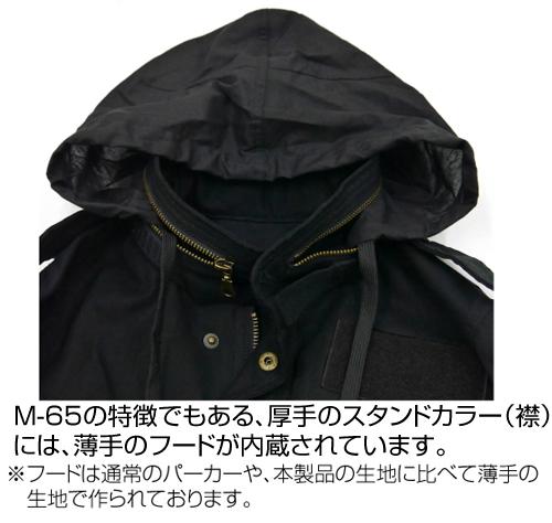 IS <インフィニット・ストラトス>/IS <インフィニット・ストラトス>/黒ウサギ隊M-65ジャケット
