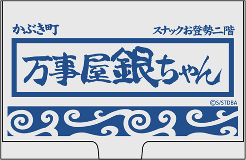 銀魂/銀魂/万事屋銀ちゃん名刺ケース