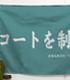 青葉城西高校バレーボール部応援旗