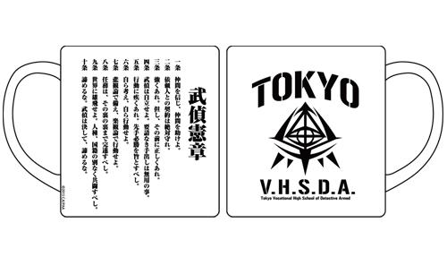 緋弾のアリア/緋弾のアリアAA/東京武偵高校マグカップ