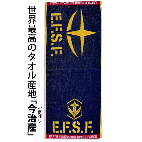 ガンダム/機動戦士ガンダム/地球連邦宇宙軍ジャガードタオル