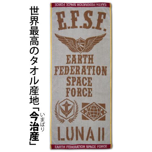 ガンダム/機動戦士ガンダム/地球連邦宇宙軍ミリタリージャガードタオル
