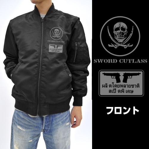ブラック・ラグーン/ブラック・ラグーン/ラグーン商会MA-1ジャケット