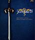 ファイアーエムブレム/ファイアーエムブレム/DVD 「愛と勇気の25周年記念 ファイアーエムブレム祭」