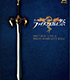 DVD 「愛と勇気の25周年記念 ファイアーエムブレム祭」