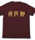 庶民部Tシャツ